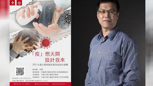 大葉大學工設系創意防疫用品設計競賽宣傳海報與工設系莊文福主任宣布得獎名單