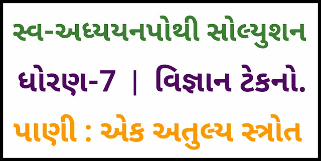 "STD 7 SCIENCE UNIT-16 ""PANI - EK AMULYA SROT"" SVADHYAYPOTHI SOLUTION"