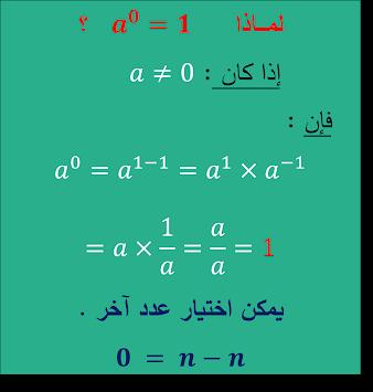 لماذا a أس 0 يساوي 1 ؟ برهان بسيط - preuve pourquoi a puissance 0 égale à 1