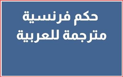 حكم فرنسية مترجمة للعربية