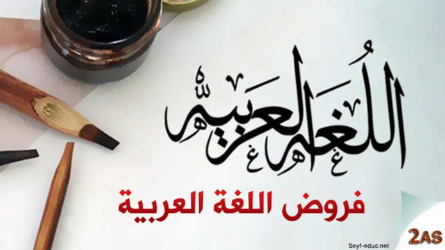 فروض اللغة العربية للسنة الثانية ثانوي شعبة علوم تجريبية