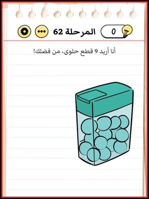 حل Brain Test المستوى 62