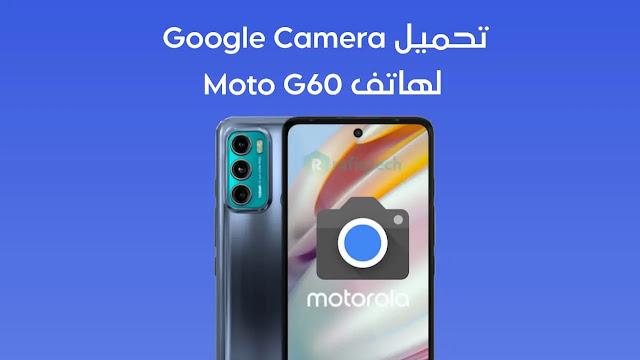 تحميل Google Camera 8.1 لهاتف Moto G60 (مع شرح التثبيت مع ملف الكونفيغ )