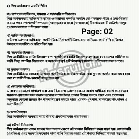 SSC Economics Assignment Answer 2021 pdf Download Class 9-10 5