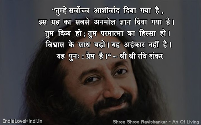 sri sri ravi shankar quotes in hindi on life