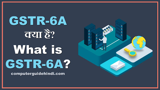 GSTR-6A क्या है? [What is Form GSTR-6A?]