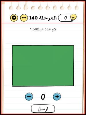 حل Brain Test المرحلة 140