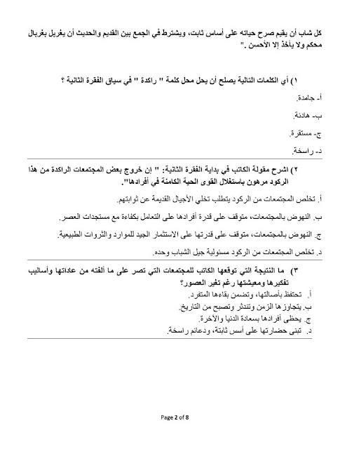 نماذج الوزارة الاسترشادية في اللغة العربية لثانيه ثانوي