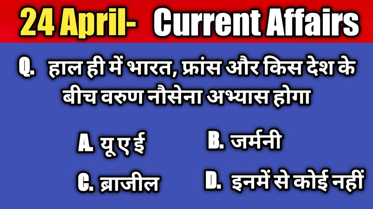 24 april current affairs  current affairs today in hindi - daily current affairs in hindi
