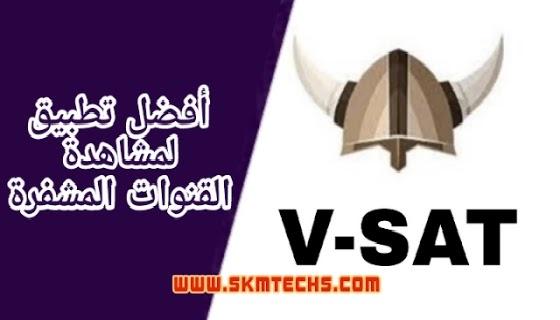 تحميل تطبيق VSAT للأندرويد لمشاهدة القنوات المشفرة مجانا