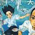 Download Anime Movie Kaijuu no Kodomo Subtitle Indonesia