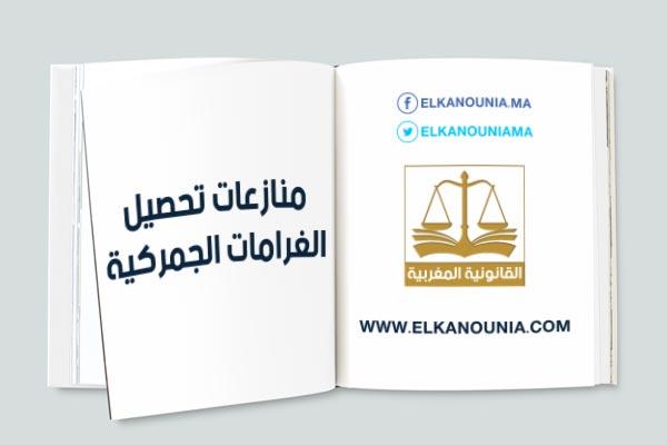 مقال بعنوان: المنازعات المتعلقة بتحصيل الغرامات الجمركية في التشريع المغربي PDF