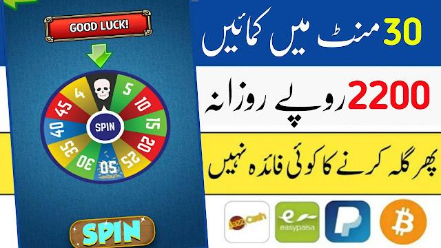 Spin & Earn Bitcoin How to earn money online in pakistan New earning app 2020