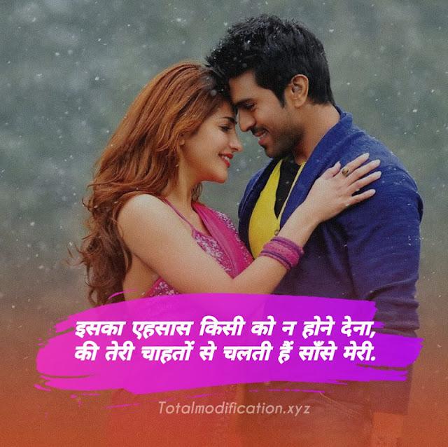 32+ Best Sacha Pyar Shayari in Hindi | True love shayari
