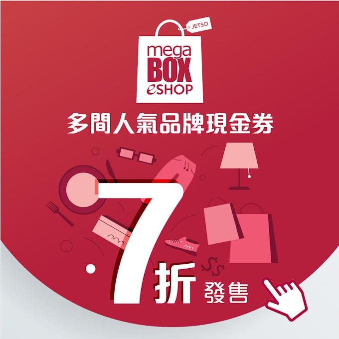 MegaBox: 多間人氣品牌現金券低至7折發售