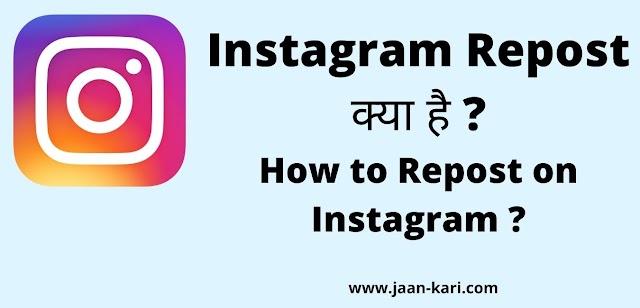 Instagram Repost क्या है ? How to Repost on Instagram ?