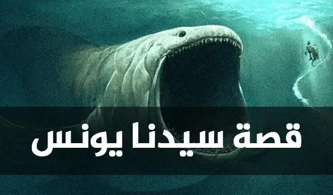 قصة يونس والحوت