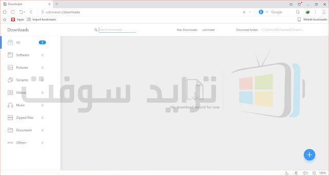 تحميل برنامج uc browser للكمبيوتر التحديث الأخير