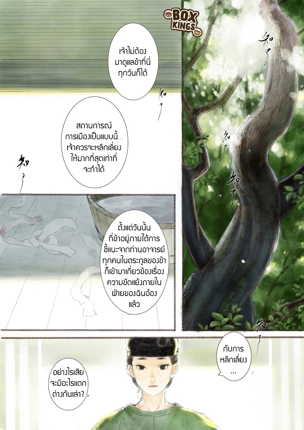 อ่านการ์ตูน Shi Yi Lu 1 ภาพที่ 3