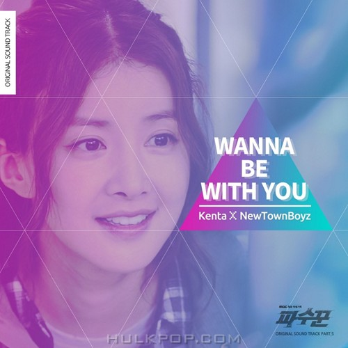 TAKADA KENTA, NewTownBoyz – Lookout OST Part.5