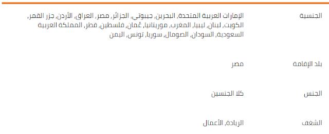وظيفة باحث في الشؤون التنظيمية لدى شركة P&G بمصر