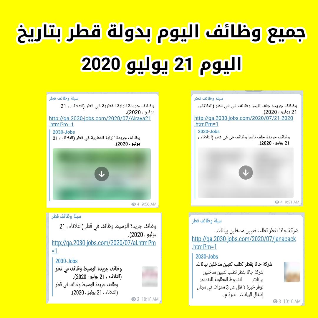 جميع وظائف اليوم بدولة قطر بتاريخ اليوم 21 يوليو 2020