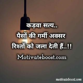 Sachi baate in hindi status image