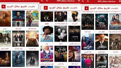 افضل تطبيق لمشاهدات المسلسلات المترجمة والأفلام عبر هاتفك