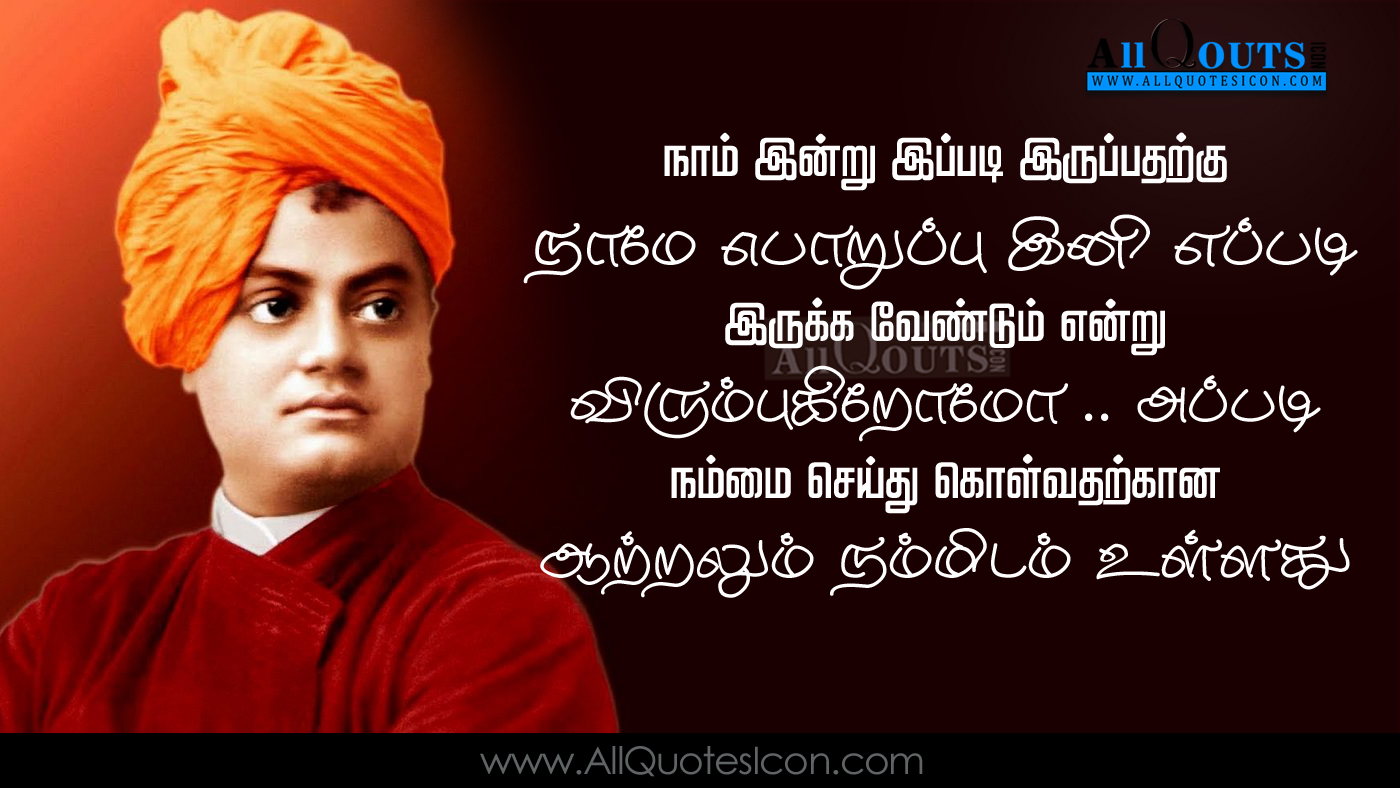 swami vivekananda tamil quotes wallpapers inspiration life