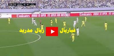 مشاهدة مباراة ريال مدريد وفياريال بث مباشر كورة لايف