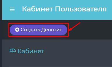 Создание депозита в BitRush