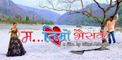 Ma Timro Bhaisake - Nepali Movie MP3 Songs Download