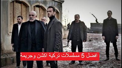 افضل 5 مسلسلات تركية اكشن وجريمة