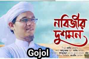 Nobijir Dushmon by Sayed Ahmad Kalarab Gojol Mp3 download with lyrics