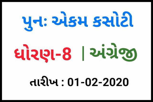 STD 8 English Punah Kasoti (Re-Test) for Unit Test Date 01/02/2020   Punah Ekam Kasoti Paper for std 3 to 8