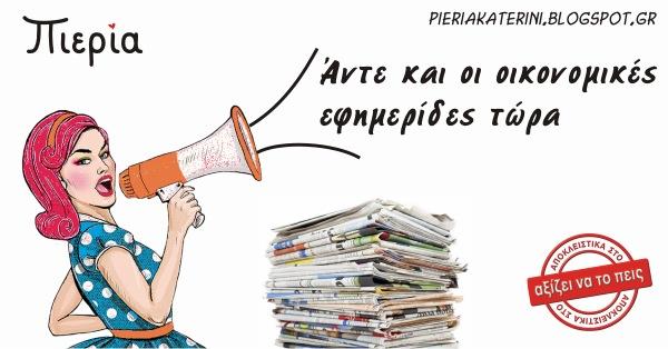 Οι σημερινές οικονομικές εφημερίδες - Πρωτοσέλιδα