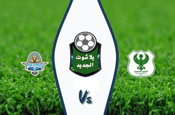 نتيجة مباراة بيراميدز والمصري البورسعيدي اليوم بتاريخ 12/21/2019 الدوري المصري