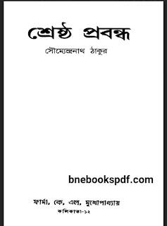 শ্রেষ্ঠ প্রবন্ধ - সৌম্যেন্দ্রনাথ ঠাকুর