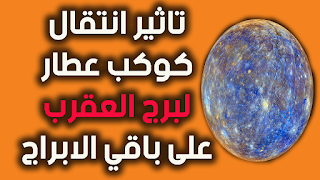 تاثير انتقال كوكب عطار لبرج العقرب على باقي الابراج