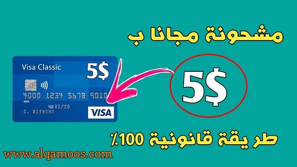 فيزا كارد - بطاقة ائتمان وهمية