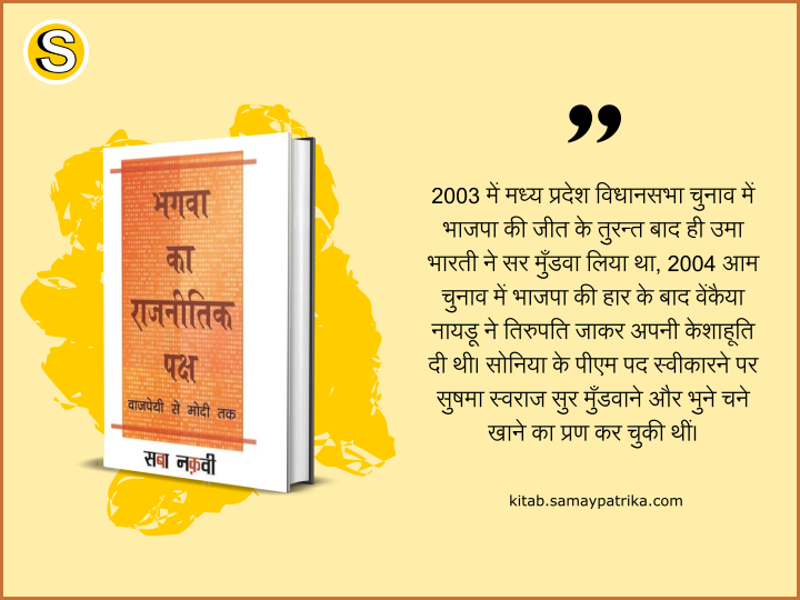 saba-naqvi-book-in-hindi