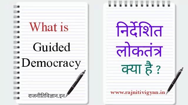 निर्देशित लोकतंत्र क्या है ? | Guided Democracy