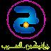 مكتبة المصمم العربي الاحترافية 2018