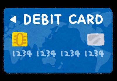 デビットカードのイラスト