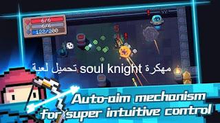تحميل لعبة soul knight مهكرة