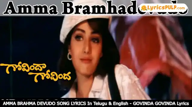 AMMA BRAHMA DEVUDO SONG LYRICS In Telugu & English - GOVINDA GOVINDA Lyrics