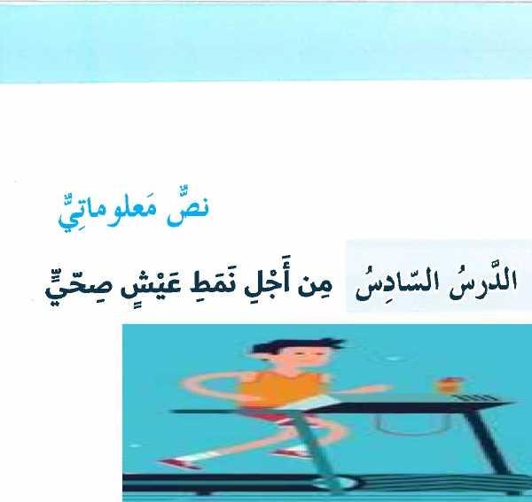 حل درس من اجل نمط عيش صحى لغة عربية للصف الثامن الفصل الاول  مناهج الامارات