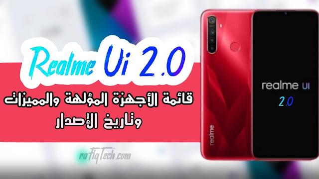 تحديث ريلمي Realme UI 2.0: قائمة الأجهزة المؤهلة والميزات وتاريخ الإصدار