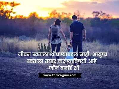 Marathi Status Quotes Suvichar On Life