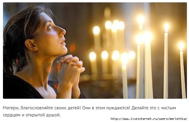 Материнская молитва на удачу для детей. Читать лучше всего по утрам